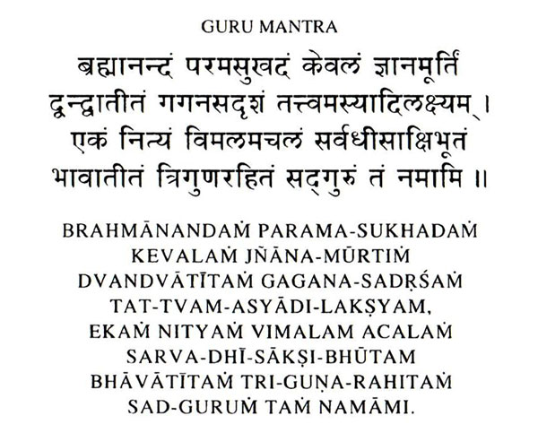 Guru Mantra in Sanskrit