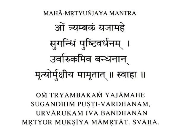 Maha Mrtyunjaya Mantra in Sanskrit