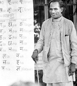Sri Brahmananda Sarasvati Teaching Sanskrit, Devanagari alphabet