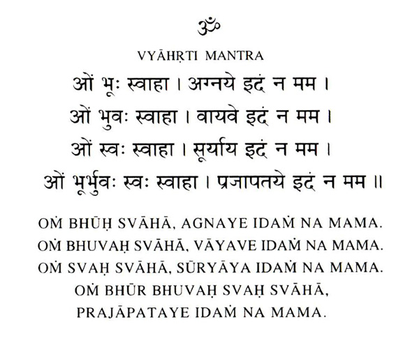 sanskrit language, vyahtri mantra in devanangri and english